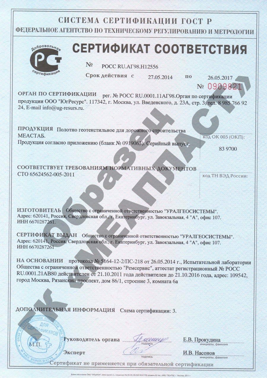сертификат на геотекстиль