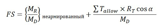 формула расчета укрепления насыпей откосов и склонов